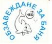Нео Дизайн 2008 ЕООД